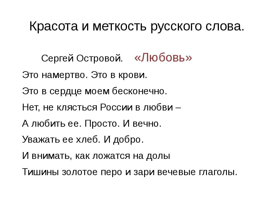 Красота и меткость русского слова. Сергей Островой. «Любовь» Это намертво. Эт...