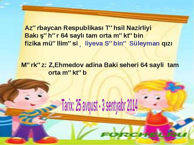 Azərbaycan Respublikası Təhsil Nazirliyi Bakı şəhər 64 saylı tam orta məktəbi...