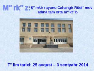 Şəmkir rayonu Cahangir Rüstəmov adına tam orta məktəb