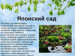 Японский сад Японский сад символизирует совершенный мир земной природы, а ино