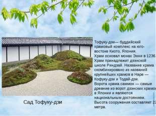 Сад Тофуку-дзи Тофуку-дзи— буддийский храмовый комплекс на юго-востоке Киото,
