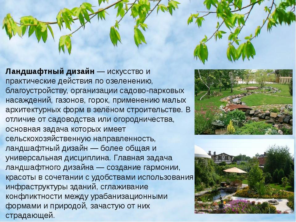 Ландшафтный дизайн — искусство и практические действия по озеленению, благоус...