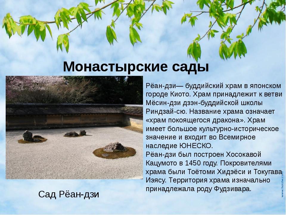 Монастырские сады Сад Рёан-дзи Рёан-дзи— буддийский храм в японском городе Ки...