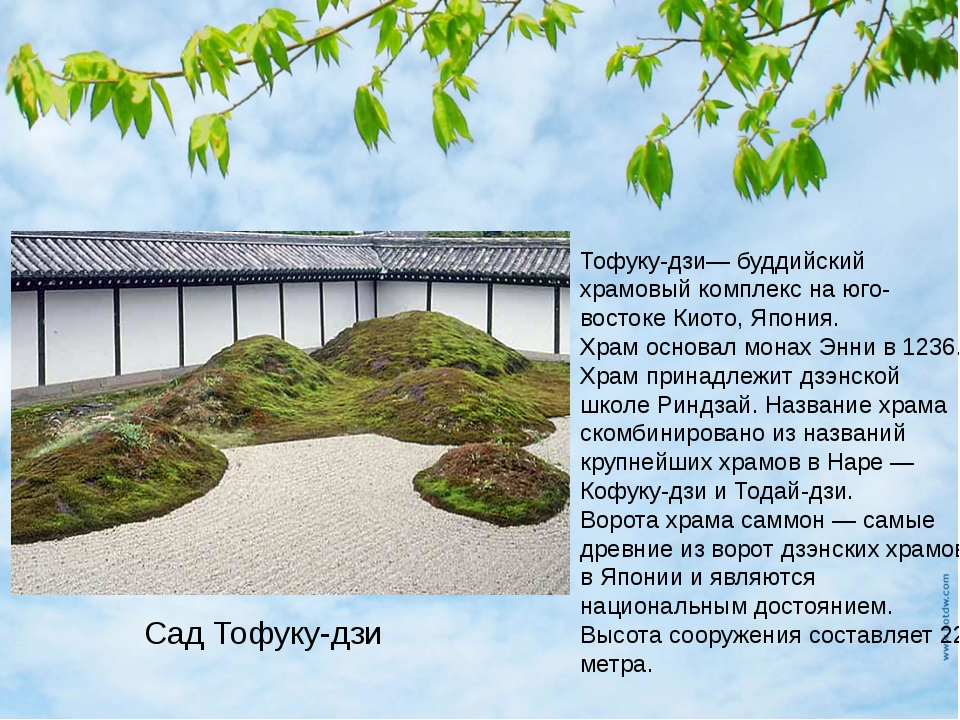 Сад Тофуку-дзи Тофуку-дзи— буддийский храмовый комплекс на юго-востоке Киото,...