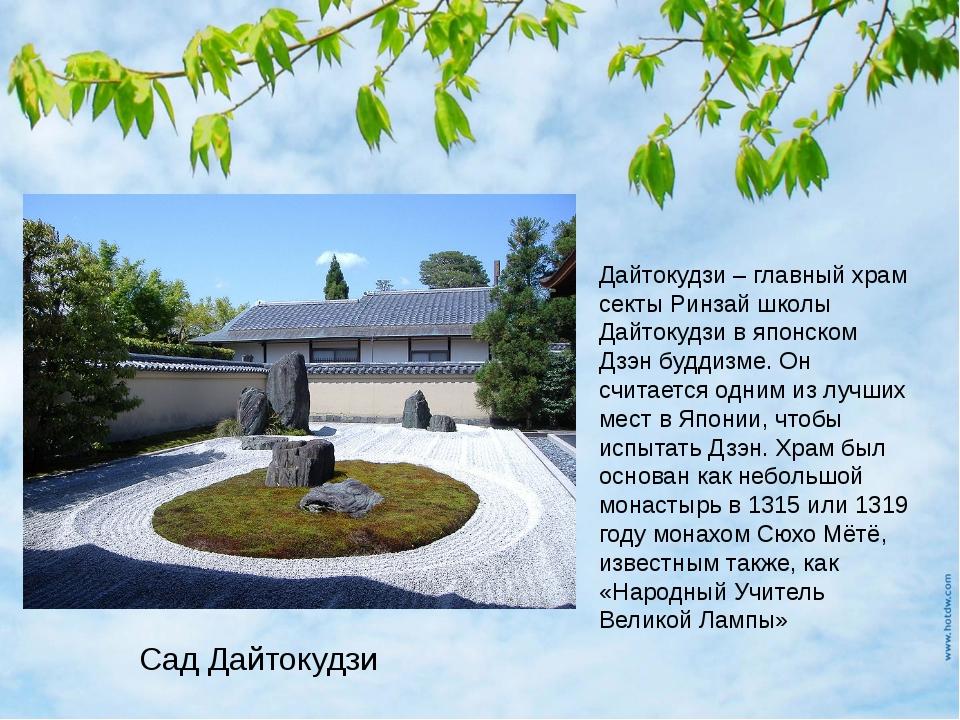 Сад Дайтокудзи Дайтокудзи – главный храм секты Ринзай школы Дайтокудзи в япон...