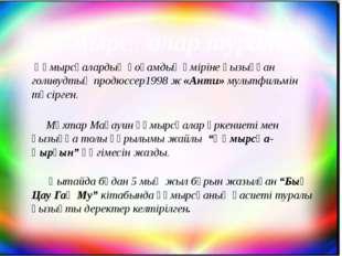 Құмырсқалардың қоғамдық өміріне қызыққан голивудтық продюссер1998 ж «Анти» м