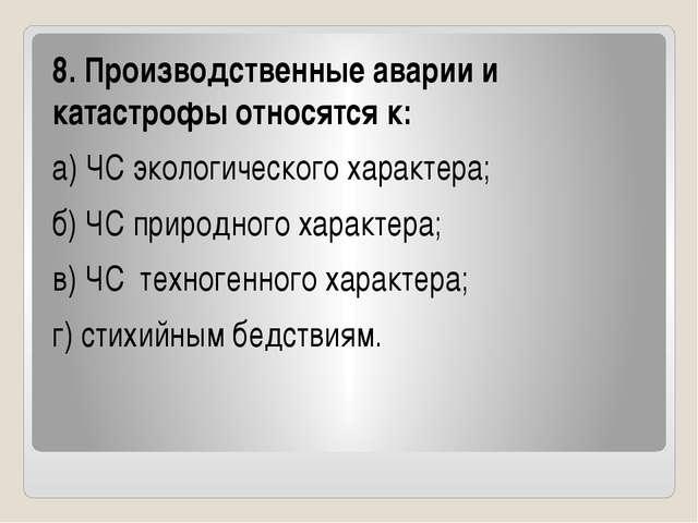 8. Производственные аварии и катастрофы относятся к: а) ЧС экологического ха...