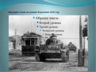 Немецкие танки на улицах Воронежа 1942 год