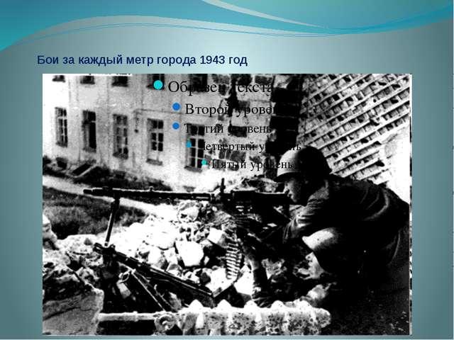 Бои за каждый метр города 1943 год