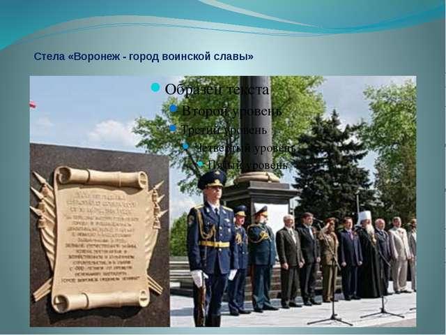 Стела «Воронеж - город воинской славы»