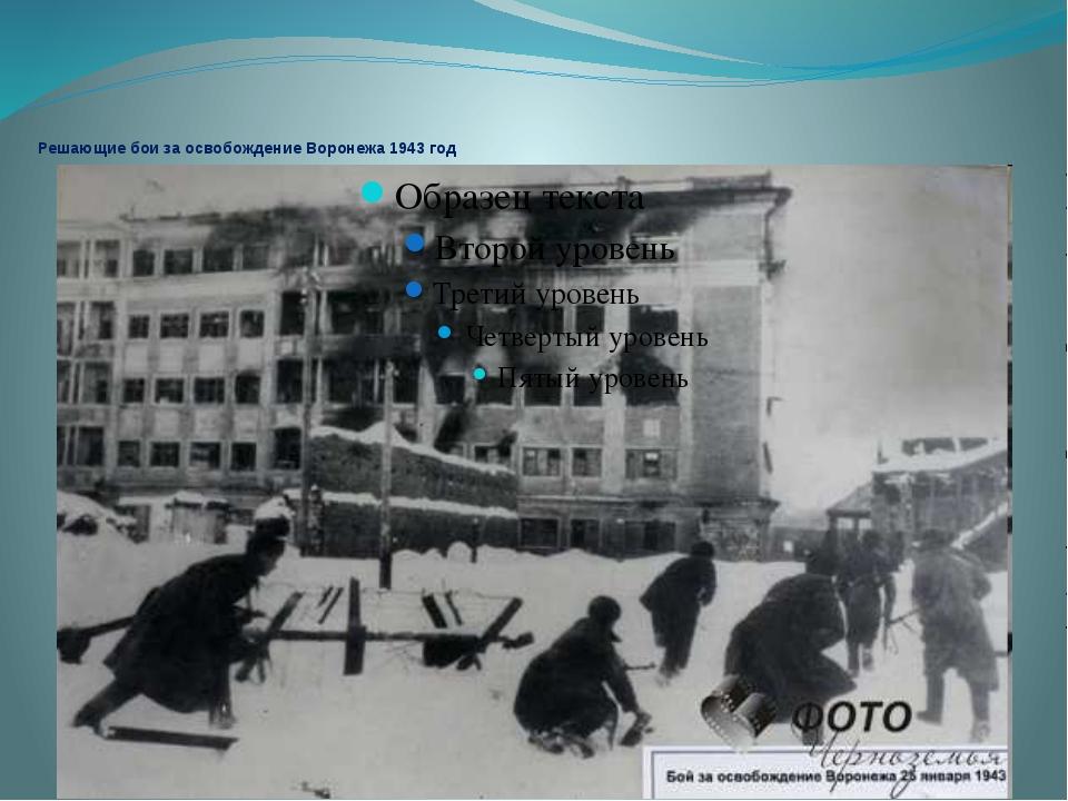 Решающие бои за освобождение Воронежа 1943 год