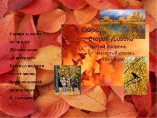 Следом за летом осень идёт. Жёлтые песни ей ветер поёт. Красную под ноги сте