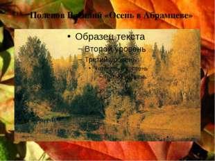Поленов Василий «Осень в Абрамцеве»