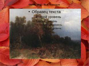 Осень. 1869 - Ф.А. Васильев