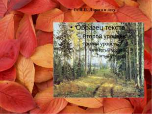 Ге Н.Н. Дорога в лесу.