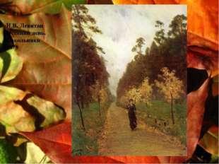 И.В. Левитан Осенний день. Сокольники 1879