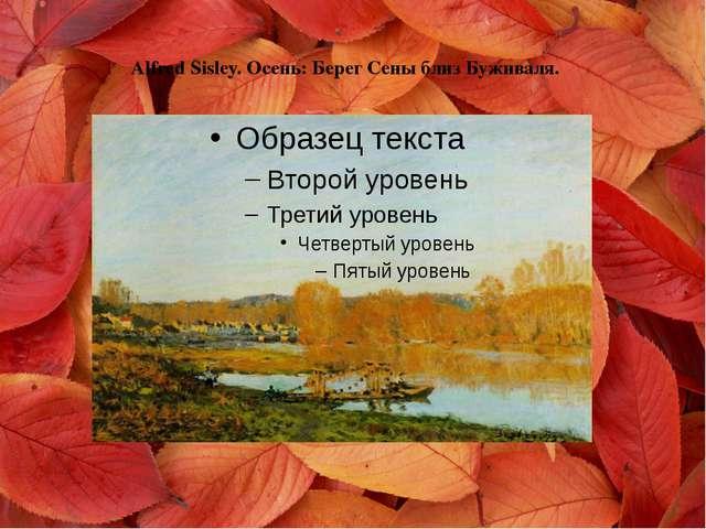 Alfred Sisley. Осень: Берег Сены близ Буживаля.