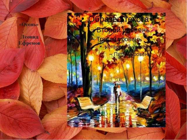 «Осень» Леонид Ефремов