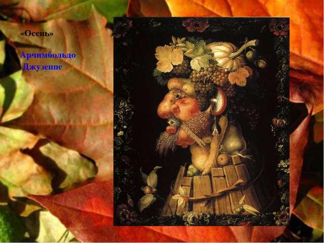 «Осень» Арчимбольдо Джузеппе
