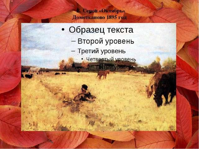 В. Серов «Октябрь» Домотканово 1895 год