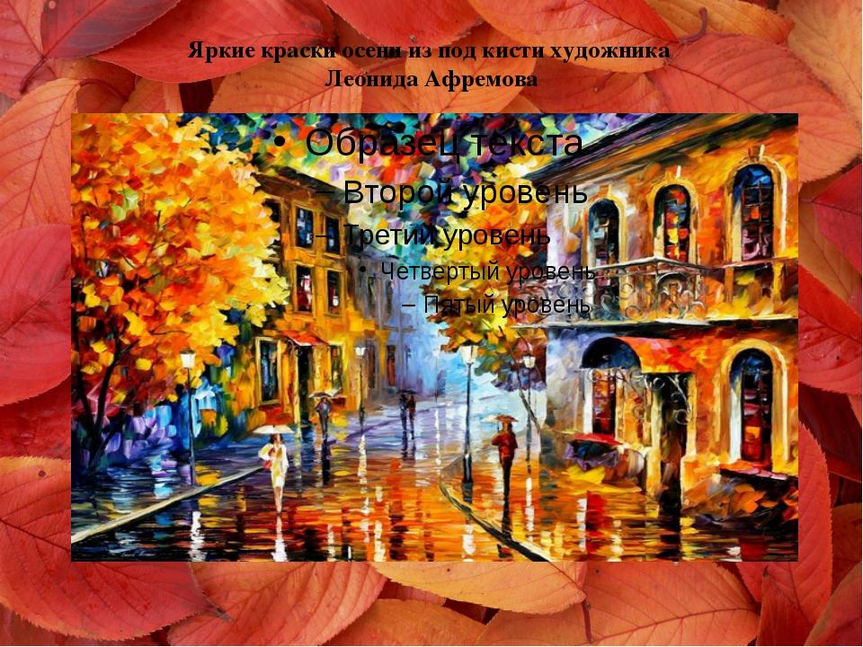 Яркие краски осени из под кисти художника Леонида Афремова
