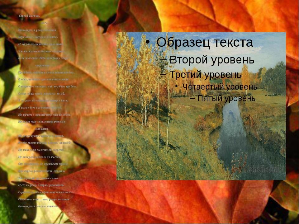 Сергей Есенин. 1924. Отговорила роща золотая Березовым, веселым языком, И жу...
