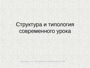 Мусаева З.Р., заместитель директора по УВР Структура и типология современного