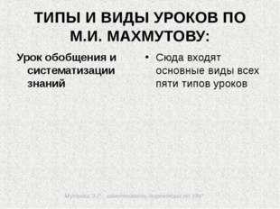 Мусаева З.Р., заместитель директора по УВР ТИПЫ И ВИДЫ УРОКОВ ПО М.И. МАХМУТО