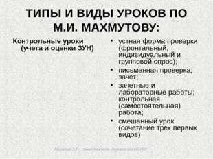 Мусаева З.Р., заместитель директора по УВР ТИПЫ И ВИДЫ УРОКОВ ПО М.И. МАХМУТ