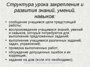 Мусаева З.Р., заместитель директора по УВР Структура урока закрепления и раз