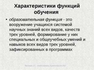 Мусаева З.Р., заместитель директора по УВР Характеристики функций обучения о