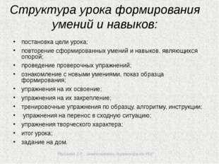 Мусаева З.Р., заместитель директора по УВР Структура урока формирования умен