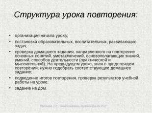 Мусаева З.Р., заместитель директора по УВР Структура урока повторения: орган