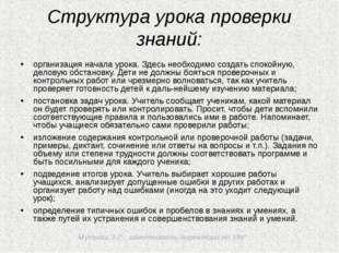 Мусаева З.Р., заместитель директора по УВР Структура урока проверки знаний: о