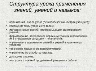 Мусаева З.Р., заместитель директора по УВР Структура урока применения знаний
