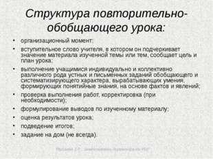 Мусаева З.Р., заместитель директора по УВР Структура повторительно-обобщающе