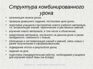 Мусаева З.Р., заместитель директора по УВР Структура комбинированного урока