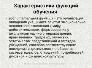 Мусаева З.Р., заместитель директора по УВР Характеристики функций обучения в