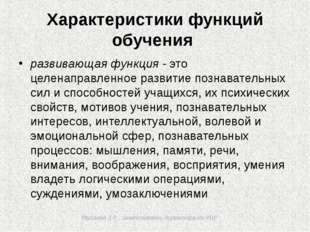 Мусаева З.Р., заместитель директора по УВР Характеристики функций обучения р
