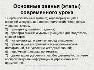 Мусаева З.Р., заместитель директора по УВР Основные звенья (этапы) современн