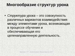 Мусаева З.Р., заместитель директора по УВР Многообразие структур урока Струк