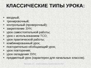 Мусаева З.Р., заместитель директора по УВР КЛАССИЧЕСКИЕ ТИПЫ УРОКА: вводный;