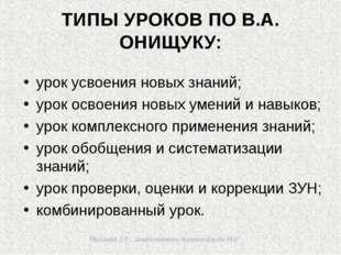 Мусаева З.Р., заместитель директора по УВР ТИПЫ УРОКОВ ПО В.А. ОНИЩУКУ: урок