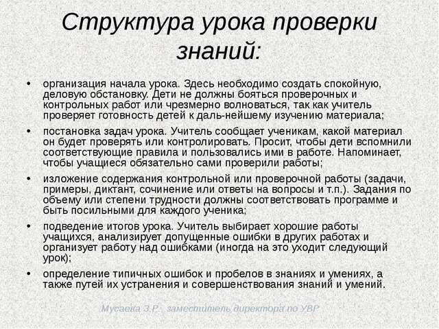 Мусаева З.Р., заместитель директора по УВР Структура урока проверки знаний: о...