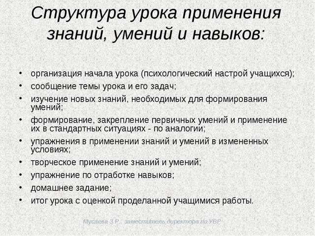 Мусаева З.Р., заместитель директора по УВР Структура урока применения знаний...