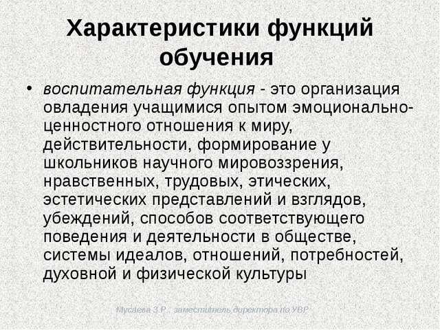 Мусаева З.Р., заместитель директора по УВР Характеристики функций обучения в...