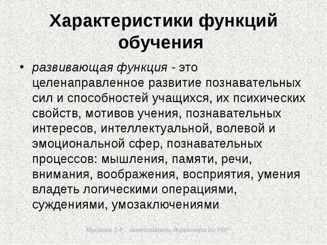 Мусаева З.Р., заместитель директора по УВР Характеристики функций обучения р...