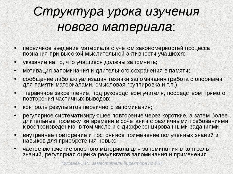 Мусаева З.Р., заместитель директора по УВР Структура урока изучения нового м...
