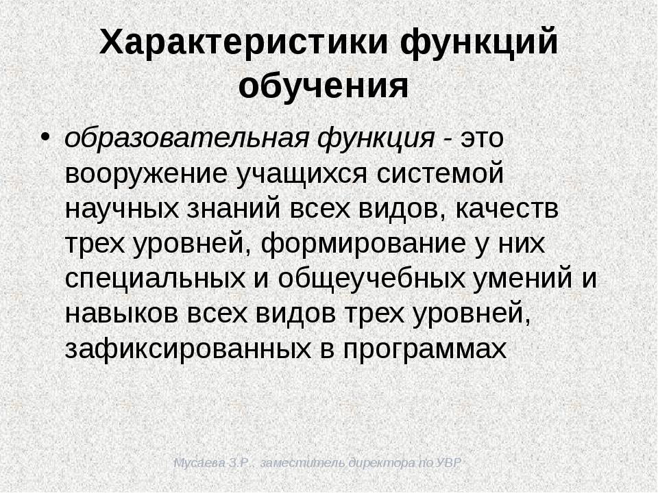 Мусаева З.Р., заместитель директора по УВР Характеристики функций обучения о...