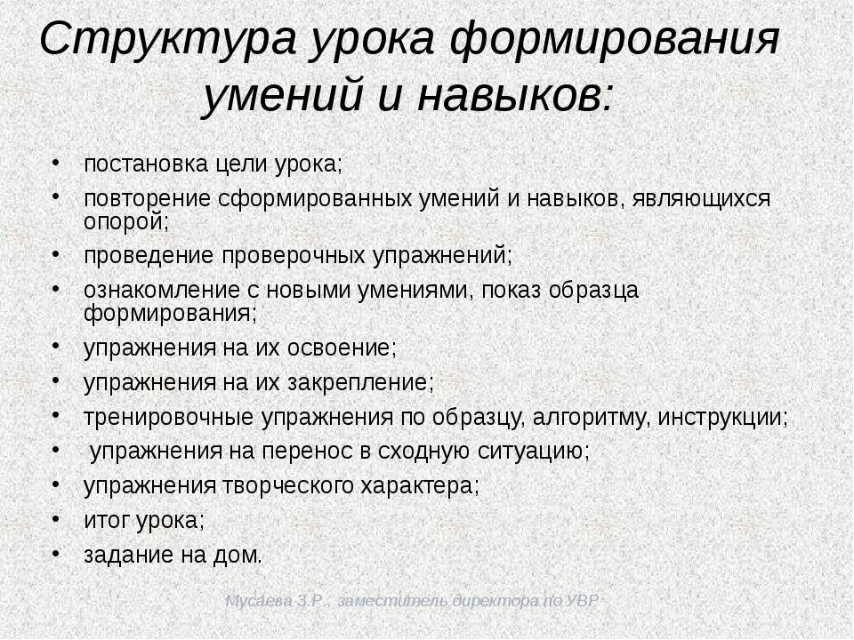 Мусаева З.Р., заместитель директора по УВР Структура урока формирования умен...